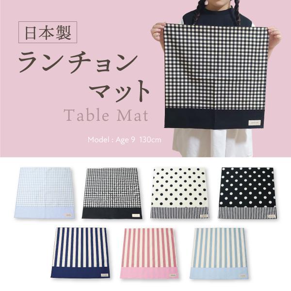 日本製ランチクロスランチョンマット通園バイカラー綿100%コットン100%子供小学校保育園幼稚園ナチュラルベビー