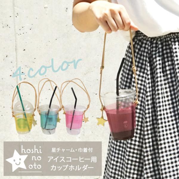 カップホルダー 持ち運び アイスコーヒー用 (星チャーム・巾着付き) hoshinootoブランド