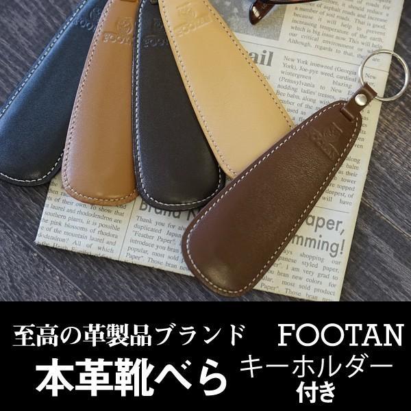 靴べら キーホルダー牛革/レザー日本製  本革  FOOTANブランド