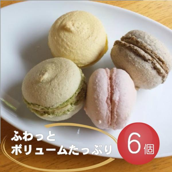 ころころマカロン 6個入り(卵・乳使用) ギフト お菓子 クリスマス プレゼント