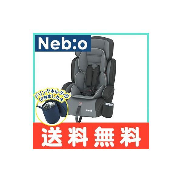 25768b55f ジュニアシート Neb o ネビオ POP PIT ポップピット グレー チャイルドシート 1歳〜 ...
