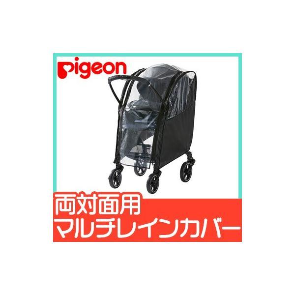 ピジョン マルチレインカバー 両対面用 ベビーカーアクセサリー pigeon ベビーカー用レインカバー