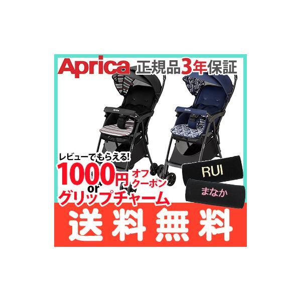 Aprica(アップリカ)マジカルエアークッションABアウトドアストライプ/アスレチックネイビーベビーカーb型ベビーカー軽量コン