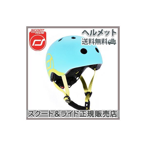 Scoot&Ride スクート&ライド ヘルメット ブルーベリー フリーサイズ
