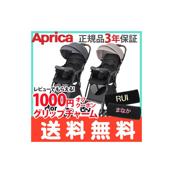 Aprica(アップリカ)マジカルエアークッションACベビーカーb型ベビーカー軽量コンパクト