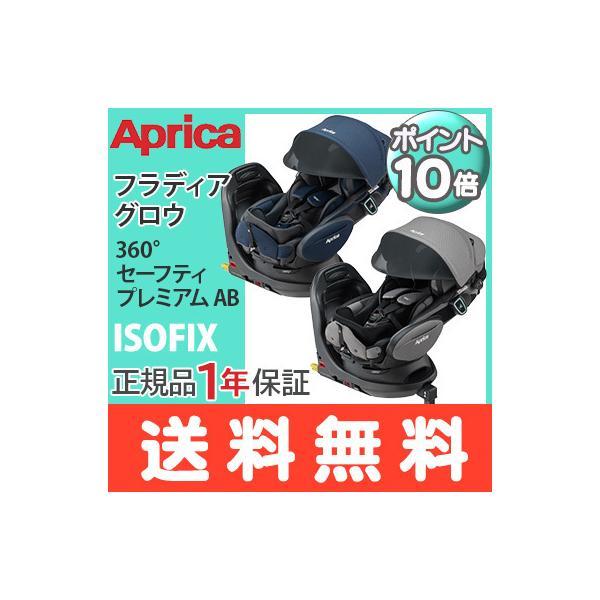 Aprica(アップリカ)フラディアグロウISOFIX360°SAFETYセーフティプレミアムABチャイルドシート回転式ベット型