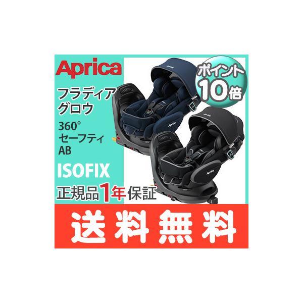 Aprica(アップリカ)フラディアグロウISOFIX360°SAFETYセーフティABチャイルドシート回転式ベット型