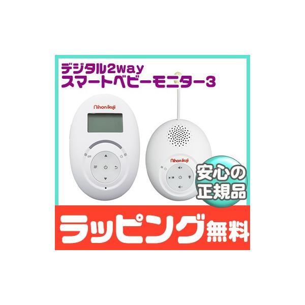 日本育児 デジタル2wayスマートベビーモニター3 ベビーモニター 音声モニター