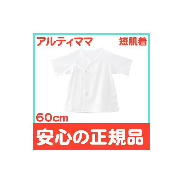 アルティママ 短肌着 ホワイト 60cm ボタンピンク