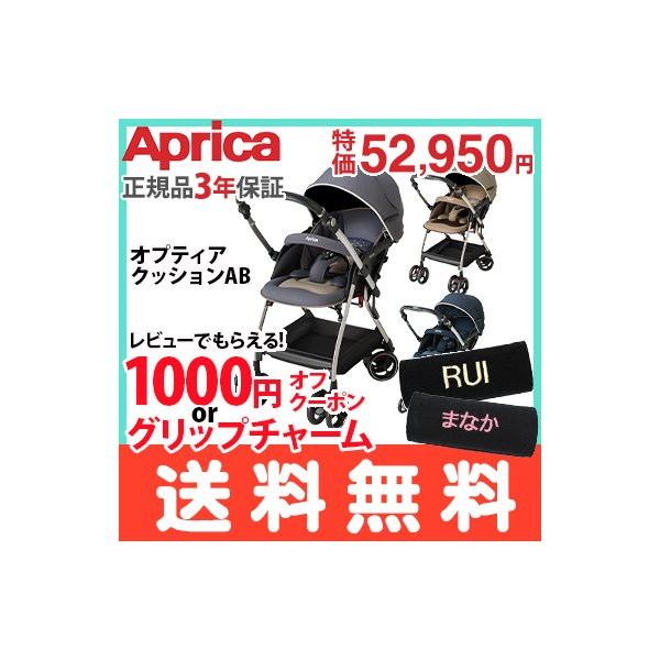 Aprica(アップリカ)オプティアクッションABOptiaベビーカーベージュ/グレー/ネイビーA型ベビーカーAB兼用1ヵ月から