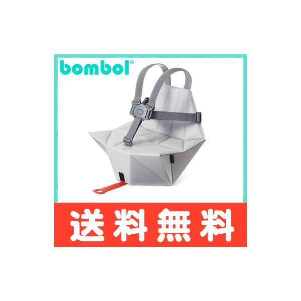 bombol ボンボル ポップアップ ブースター グレー 折りたたみ ブースターシート