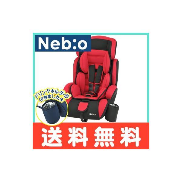 5511eb7a6 ジュニアシート Neb o ネビオ POP PIT ポップピット レッド チャイルドシート 1歳〜 ...