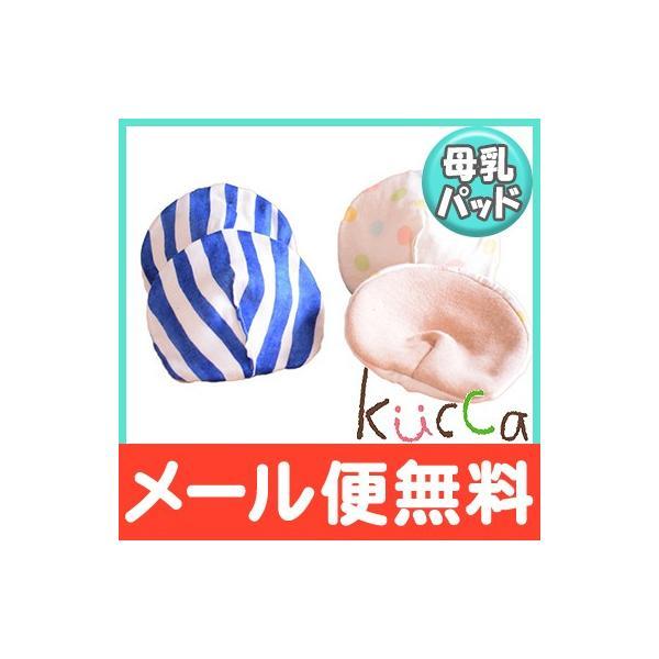 kucca クッカ オーガニック母乳パッド [あ]カラー(撥水布なし)