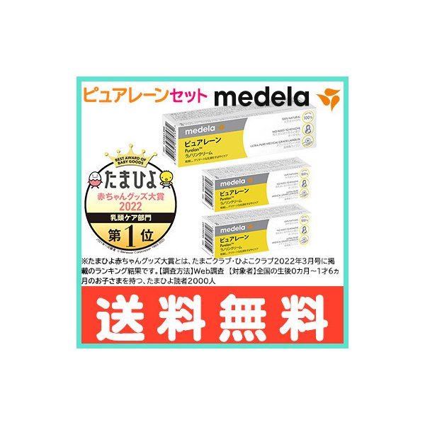 メデラ ピュアレーン 37g +7g 2本セット 授乳ケア 乳頭ケア 無添加 天然ラノリン100%