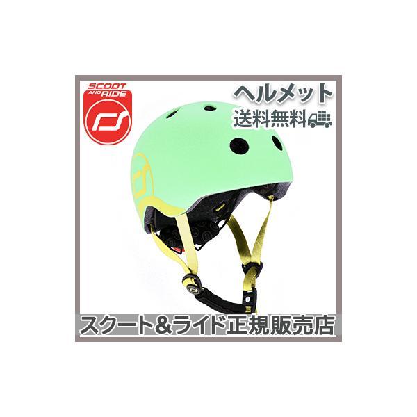 Scoot&Ride スクート&ライド ヘルメット キウイ フリーサイズ