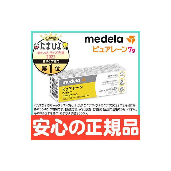 メデラ ピュアレーン 7g 授乳ケア 乳頭ケア 無添加 天然ラノリン100%