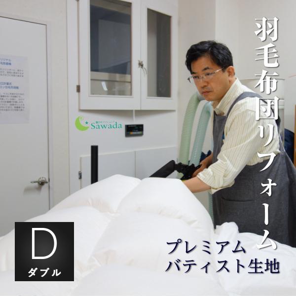 羽毛ふとんリフォーム パーフェクトダウンウォッシュ仕上げ 国産 ラムコ超長綿サテン生地 綿100%・丸洗い対応 ダブル|natural-sleep
