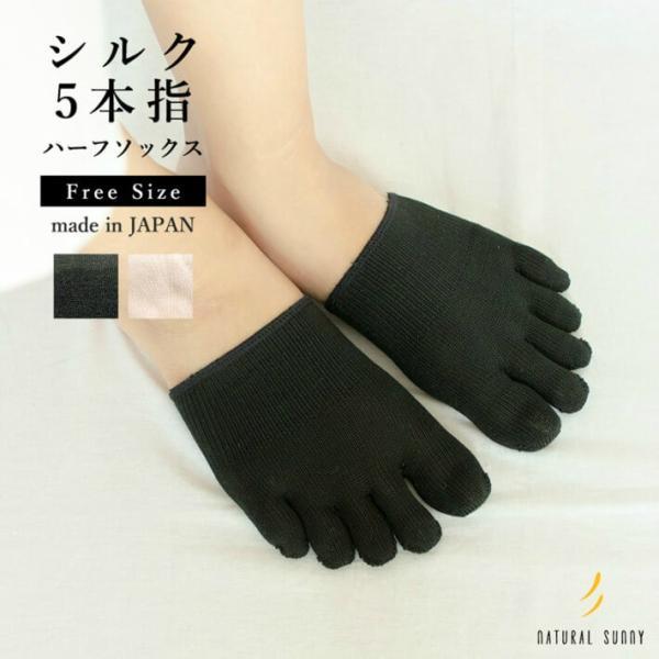 シルク 五本指 インナーソックス 5本指ソックス ハーフソックス 日本製 natural sunny|natural-sunny
