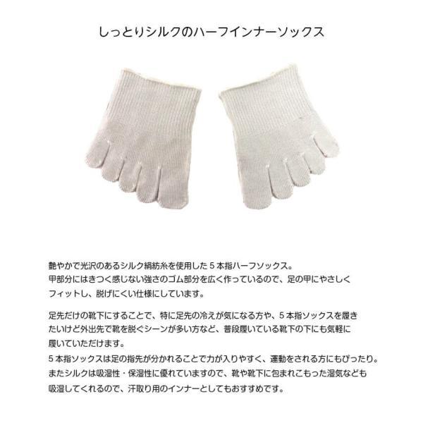 シルク 五本指 インナーソックス 5本指ソックス ハーフソックス 日本製 natural sunny|natural-sunny|02