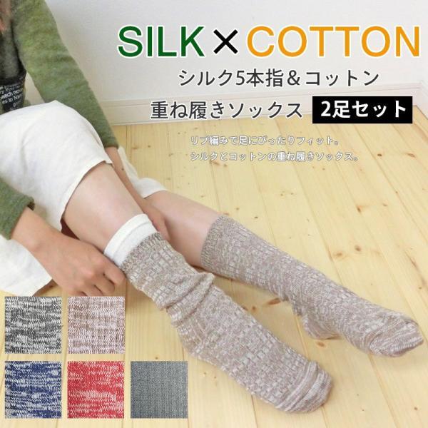 シルク 五本指 & コットン リブ ソックス 2足セット 冷えとり 5本指 靴下 日本製 natural sunny|natural-sunny