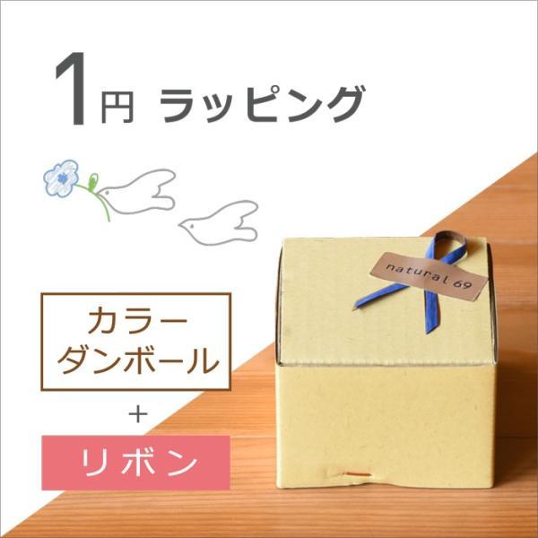 1円ラッピング 箱:カラーダンボール箱 包装紙:なし|natural69