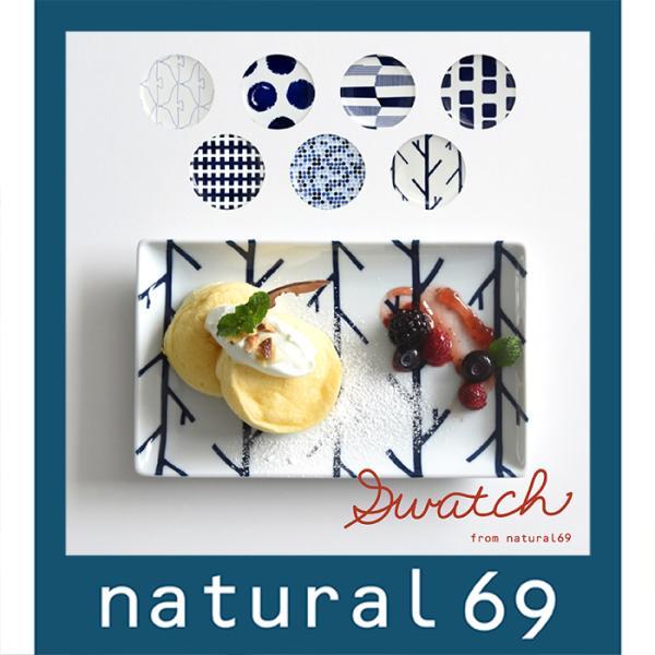 和食器 おしゃれ 波佐見焼  皿 ナチュラル69 スウォッチ 長角皿 natural69 swatch|natural69