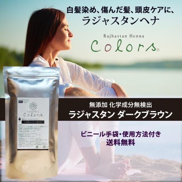 ヘナ ヘアカラー白髪染め お試し ラジャスタン ダークブラウン 濃い黒茶色 100g 無添加 送料無料|naturalbalance