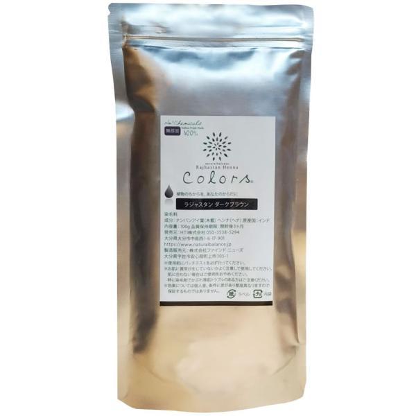 ラジャスタンヘナ ダークブラウン 濃い黒茶色 100g 白髪染め ヘナ専用シャンプー付|naturalbalance|02