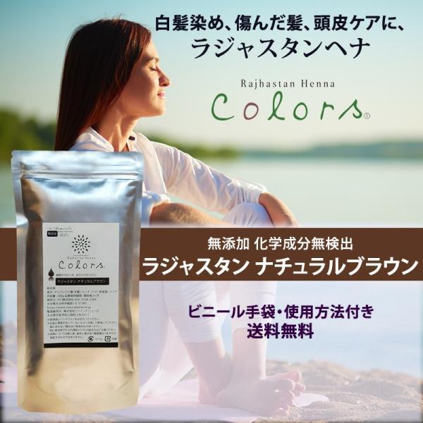 ラジャスタン ヘナ ナチュラルブラウン 自然な黒茶色 100g 白髪染め ヘナ専用シャンプー付き|naturalbalance