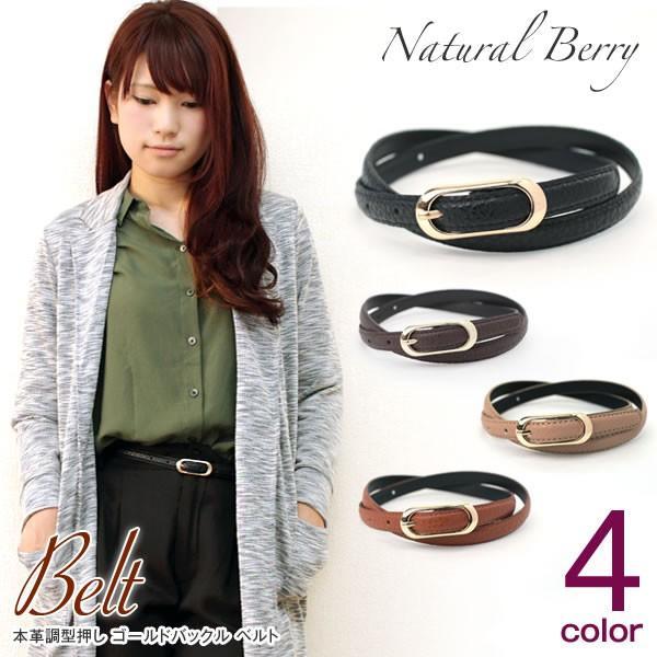 レディース ベルト 本革調型押し合成皮革 1.5mm幅 ゴールドバックル|naturalberry