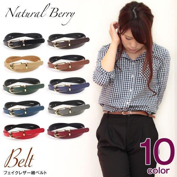 レディース ベルト 細ベルト 15mm幅 ナローベルト 長さ調整可能 合成皮革 NATURAL BERRY naturalberry