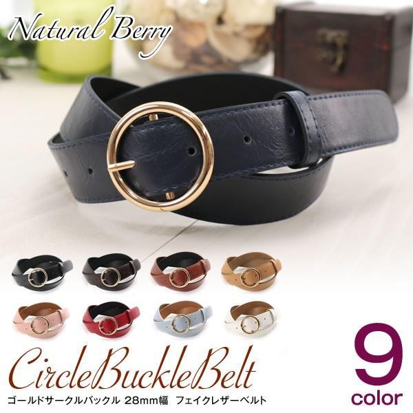 レディース ベルト 丸バックル サークルバックル ゴールド金具 28mm幅 合成皮革 naturalberry