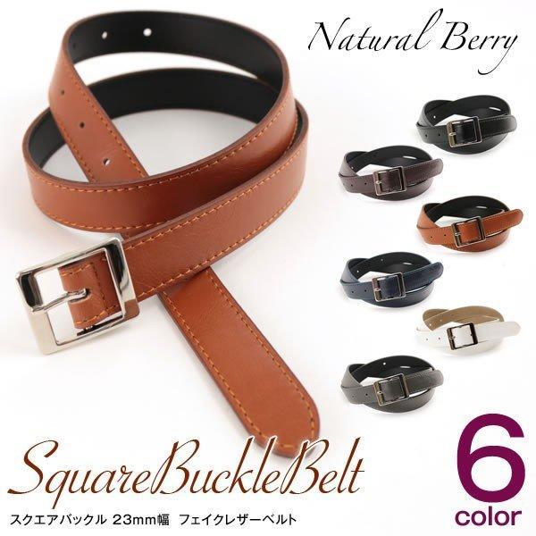 レディース ベルト シルバー金具 スクエアバックル 全6色 フェイクレザー 23mm幅 合成皮革 差し色|naturalberry