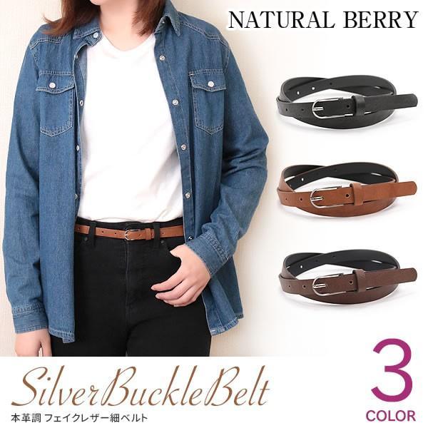 ベルト レディース 細ベルト シルバーバックル 本革調 フェイクレザー 15mm幅 カジュアル おしゃれ|naturalberry