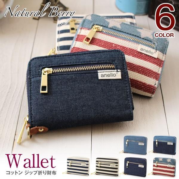 コットン ジップ折り財布 ポリキャンバス 布 コンパクト ラウンド財布 ウォレット アネロ anello AT-B0934 AT-B0193 シリーズ|naturalberry