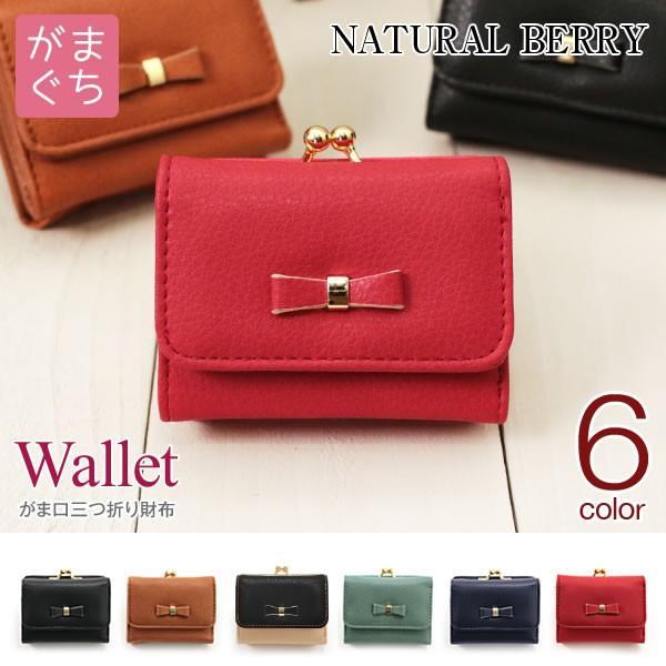 レディース がま口 3つ折り財布 リボン財布 グレインフェイクレザー×リボンパーツ がま口折り財布 Paquet du Cadeau パケカドー ZU-C1419|naturalberry