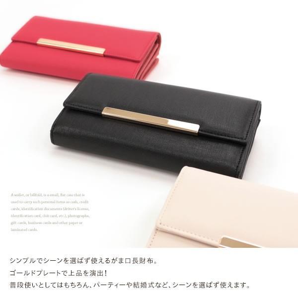 長財布 レディース 財布 がま口 シンプル がま口長財布 かわいい おしゃれ プレゼント
