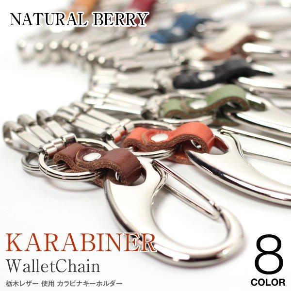 カラビナ キーリング 栃木レザーキーリング キーホルダー キーフック メンズ レディース 男女兼用|naturalberry