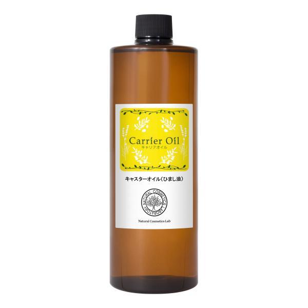 キャスターオイルひまし油500ml遮光プラボトル入りヒマシ油精製ヒマシ油マッサージオイルスキンケア美容オイル精製