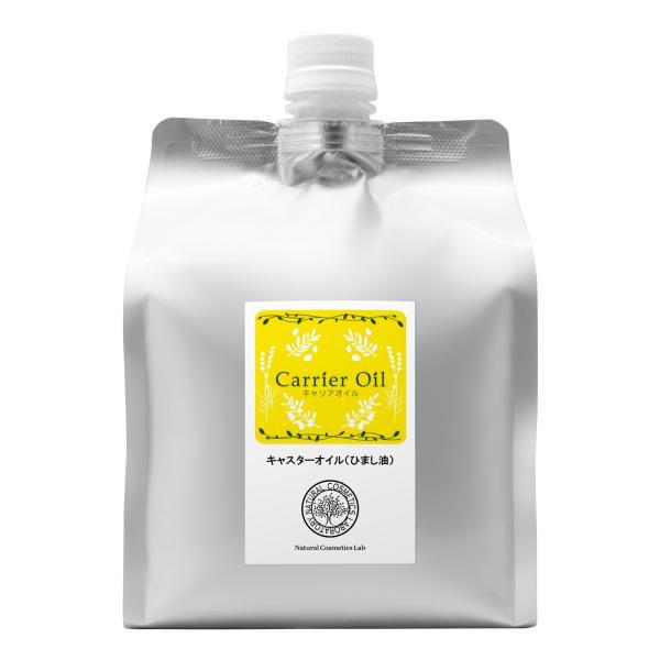 キャスターオイルひまし油1000ml詰め替え用ヒマシ油精製ヒマシ油マッサージオイルスキンケア美容オイル精製
