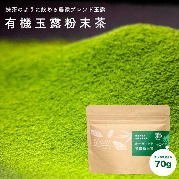 玉露粉末茶