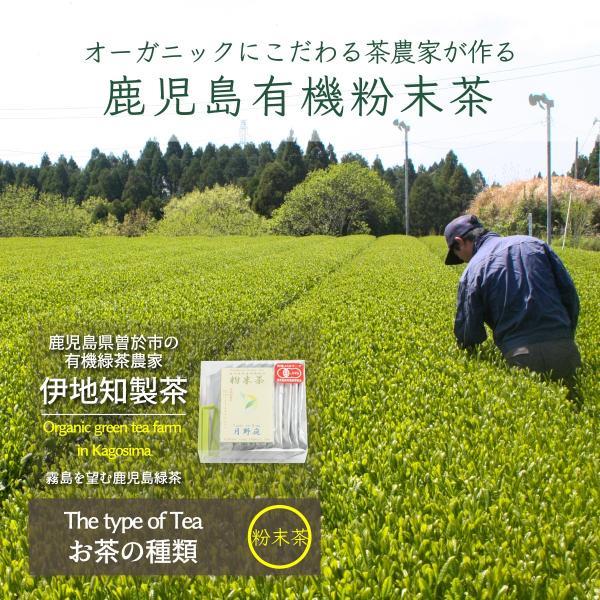 粉末緑茶 スティックタイプ 有機 オーガニック 2.8g x 10本入り|naturalhills