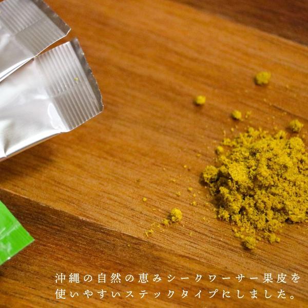 ノビレチーナ 30g(1gx30本) シークワーサー果皮粉末 国産|naturalhills|02