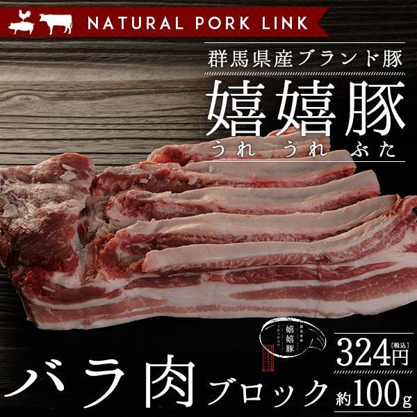 豚肉 バラ 肉 ブロック 嬉嬉豚 (約100g)(バーベキュー BBQ 煮豚 チャーシュー 肉 かたまり)