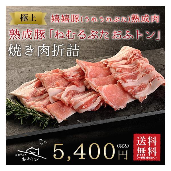 肉 ギフト  焼き肉 焼肉  熟成肉 豚肉 おふトン(200g×4p[約800g])