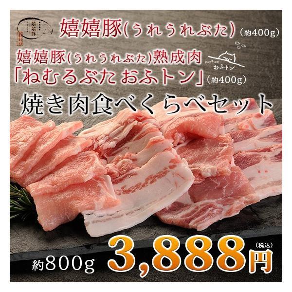 肉 ギフト 焼き肉 焼肉  熟成肉 豚肉 おふトン・嬉嬉豚 食べくらべ(各200g×2P)約800g