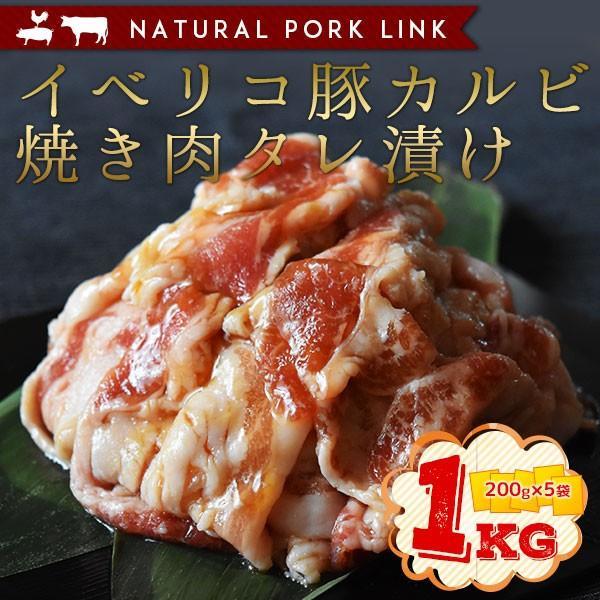 メガ盛り イベリコ豚カルビ 焼き肉タレ漬け 1kg(200g×5袋)(豚丼 焼き肉 焼肉 肉 訳あり)