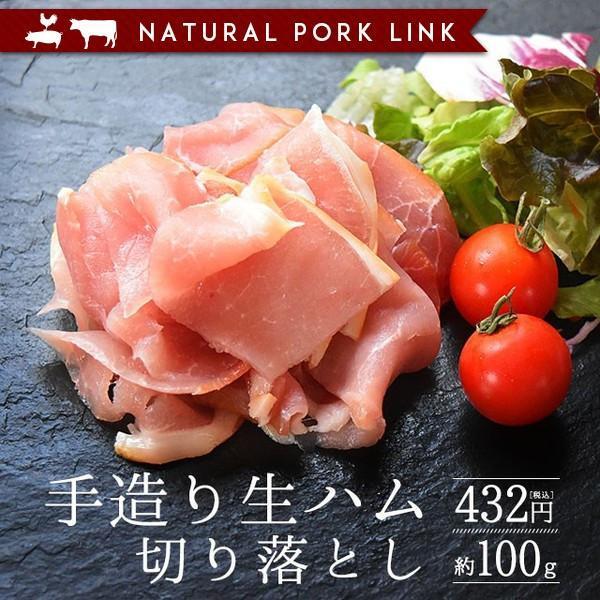 手造り生ハム 切り落とし(約100g) (ラックスハム)|naturalporklink