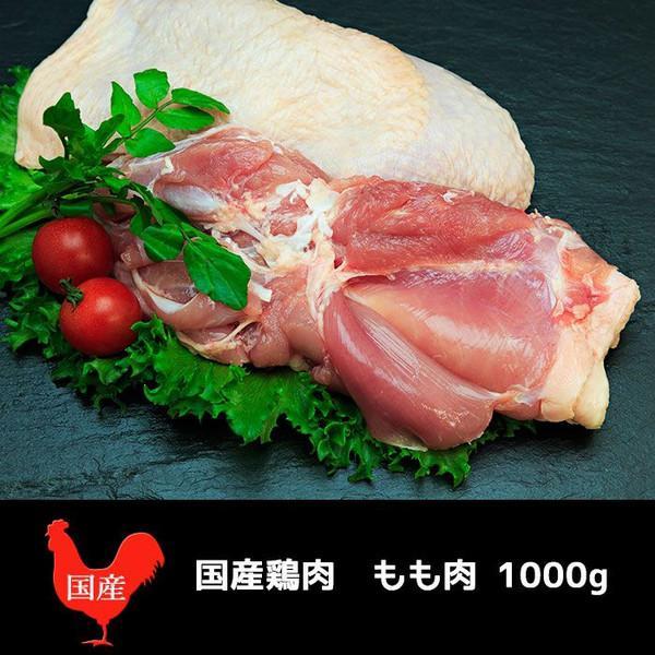 鶏肉 もも肉 国産(1kg)業務用 ローストチキン バーベキュー BBQ 肉
