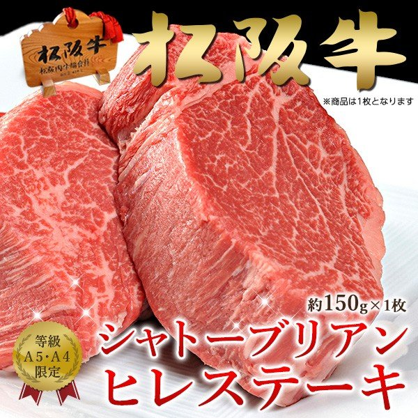 和牛 肉 牛肉 ステーキ ギフト 松阪牛 黒毛和牛 シャトーブリアン  ヒレ A5A4(約150g×1枚)|naturalporklink